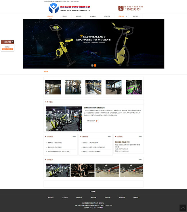 扬州易企赢营销策划有限公司