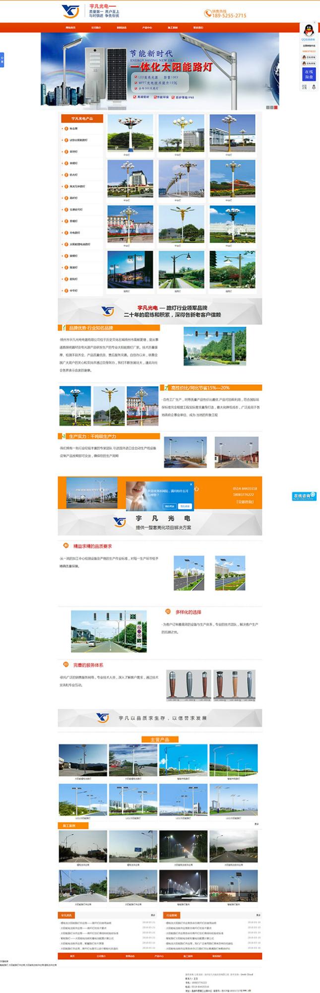 扬州宇凡光电科技有限公司